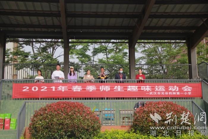 武汉市光谷豹澥第一小学举行趣味运动会