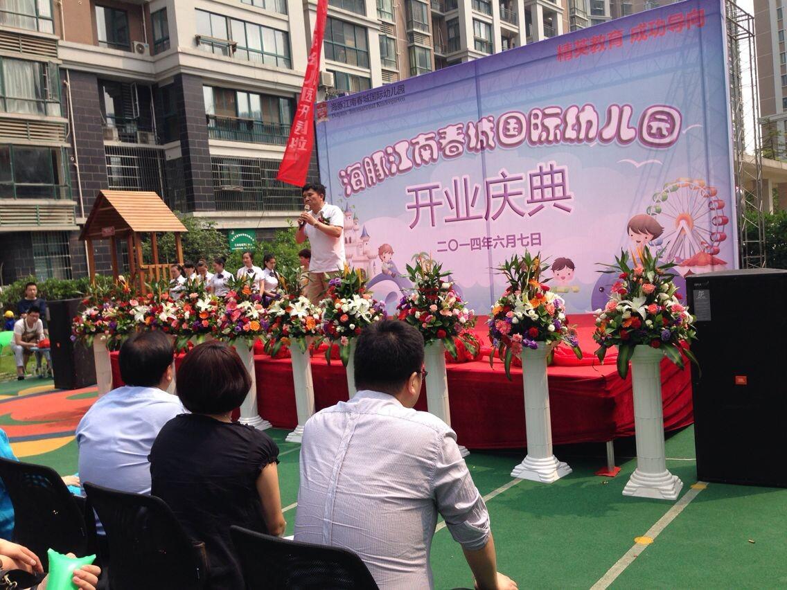 海豚国际幼儿园江南春城分园6月开园