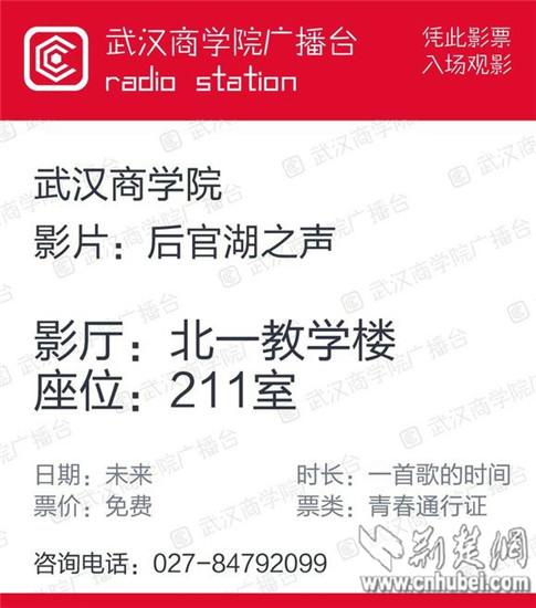 [开学季]武汉一高校广播台高颜值招新海报吸引眼球