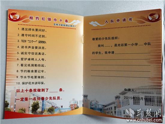 该《手册》包含校训,学生信息,队史,队徽,队旗,红领巾的系法,队礼,队
