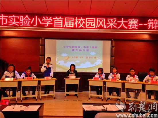 武穴市实验小学成功举办首届校园辩论赛