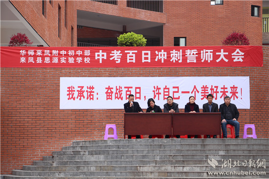 来凤县思源实验学校举行中考百日冲刺誓师大会