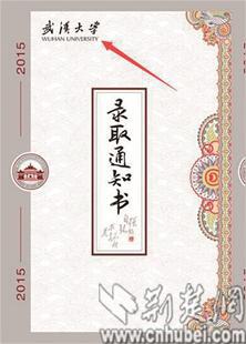 武大新版录取通知书被指抄袭 校方回应称是 撞衫