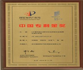 武汉精测电子技术公司专利获第十六届中国专利奖金奖