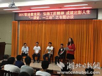长江工程职业技术学院举行职业教育活动周系列活动