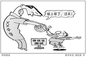 辽宁本溪高级中学逾千考生近百人加分 特长还是特权?