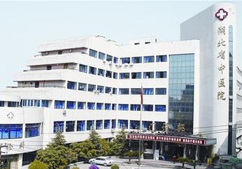 湖北国家中医临床肝病研究基地取得重大进展