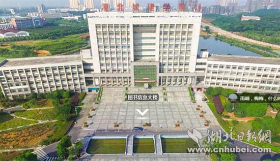 湖北城市建设职业技术学院VR全景校园