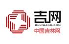 中国吉林网
