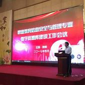 武汉铁路职业技术学院召开党委第十八个党风廉政建设宣传教育月活动布置会